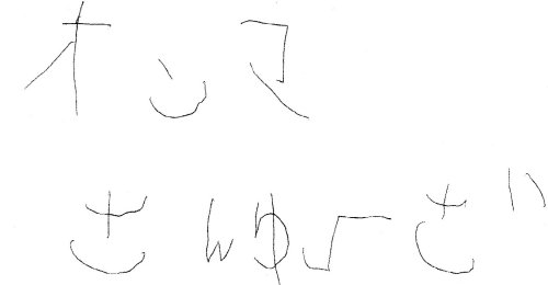 子供の絵アクセサリーサンプル画像7c